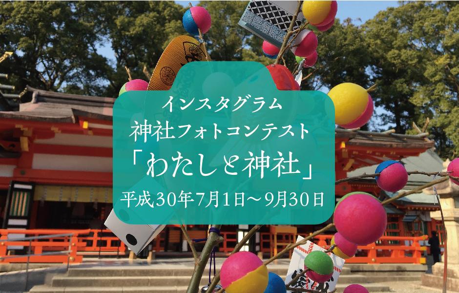 インスタグラム神社フォトコンテスト「わたしと神社」平成30年7月1日~9月30日
