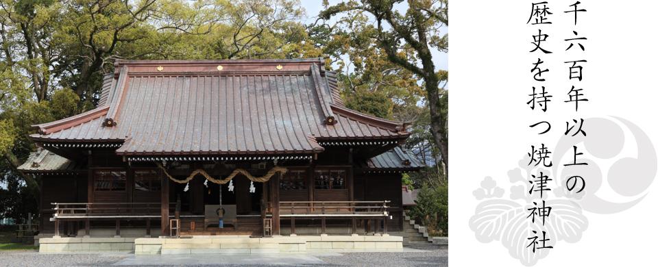 千六百年以上の 歴史を持つ焼津神社
