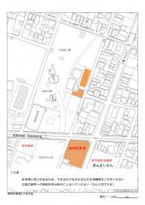 節分臨時駐車場図